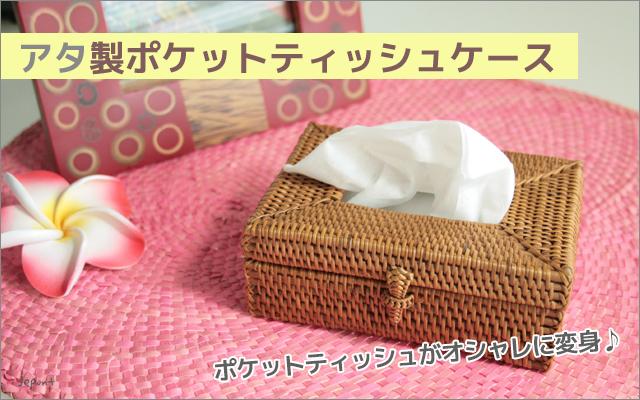インテリア雑貨■アタ製 ポケットティッシュケース