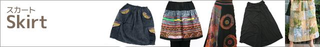 スカートのカテゴリトップイメージ画像