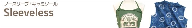 ノースリーブ・キャミソールカテゴリトップイメージ