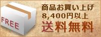 商品お買い上げ8400円(税込)以上で送料無料