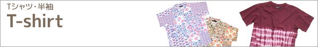 Tシャツ・半袖カテゴリトップイメージ