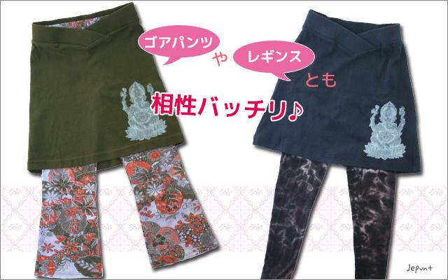 スカート■ガネーシャプリントのストレッチミニスカート