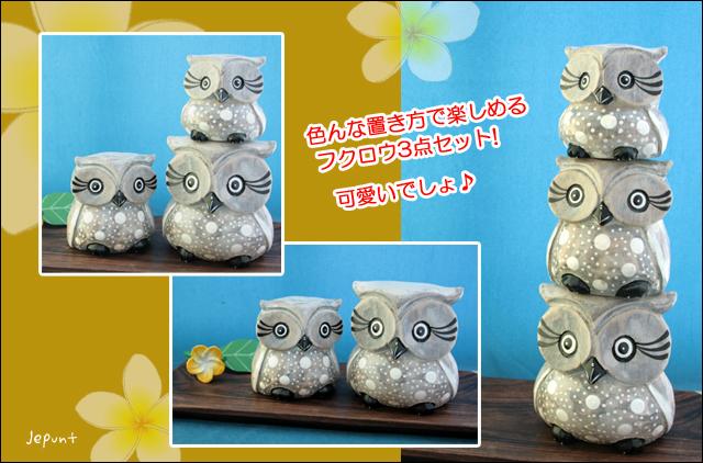 エスニック雑貨■バリ島 白フクロウの木製置物3点セット(L/M/S)
