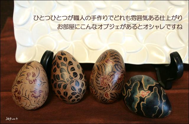エスニック雑貨■バティックウッドエッグオブジェ(花A/花B/リーフ/雲)