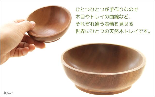 食器・キッチン雑貨■バリ雑貨 丸型チーク材小皿 9.7cm