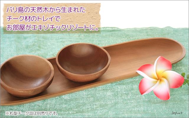 インテリア雑貨■バリ雑貨 長丸チーク材トレイ 35.5cm