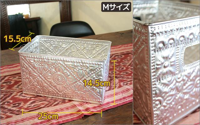 インテリア雑貨■アルミ製 持ち手付き収納ボックス(M)