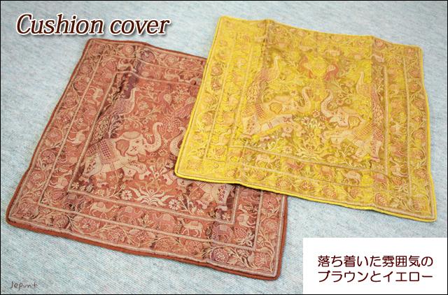 インテリア雑貨■象柄 エスニッククッションカバー(ブラウン/イエロー)
