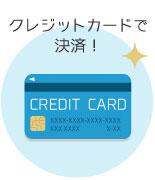 クレジットカードで決済!