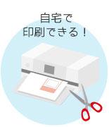 自宅で印刷できる!